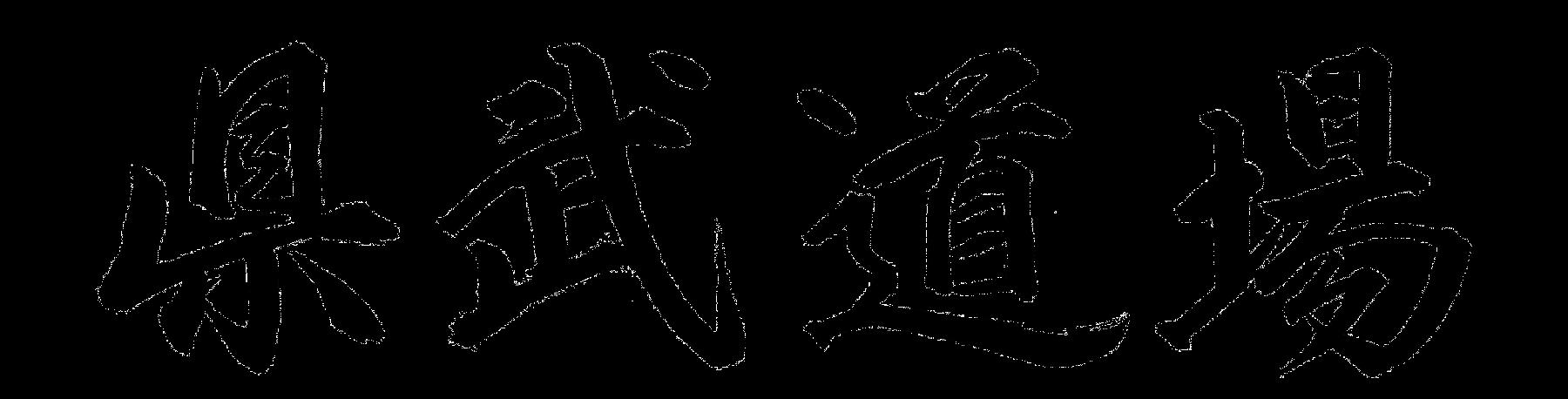 県武道場 ~最強の人格形成を目指す~